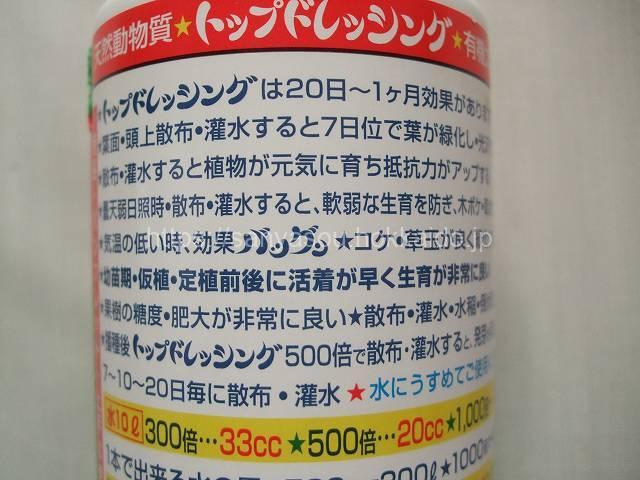 トップドレッシング GK365