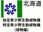 北海道の指定希少野生動植物種と特定希少野生動植物種(植物編)