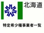北海道の特定希少種事業者一覧