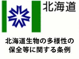 北海道生物の多様性の保全等に関する条例